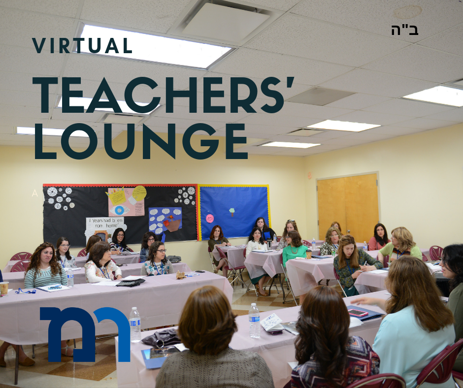Virtual Teachers' Lounge